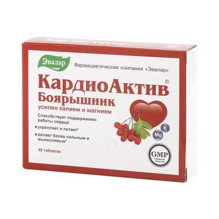 Кардиоактив таблетки 560 мг 40 шт.