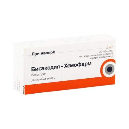 Бисакодил таблетки, покрытые оболочкой раствор./кишечн. 5 мг 30 шт. Хемофарм