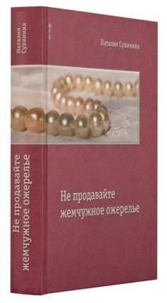 Книга Не продавайте Жемчужное Ожерелье Н, Сухинина