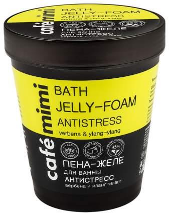 Пена для ванн Cafe Mimi Bath Jelly-Foam Antistress Verbena & Ylang-Ylang 220 мл