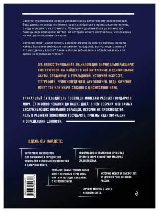 Книга 1000 Самых Известных Монет В Мире. Иллюстрированная Энциклопедия Нумизмата
