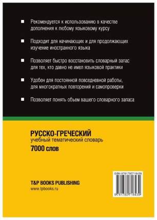 Словарь T&P Books Publishing «Русско-греческий тематический словарь. 7000 слов»