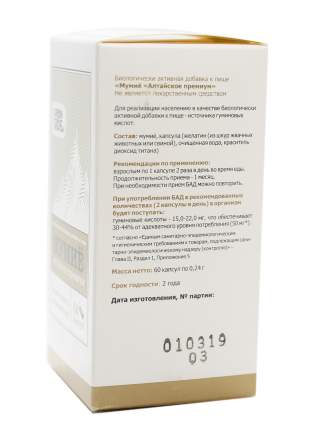 Мумие Green Side Алтайское премиум 240 мг 60 капсул