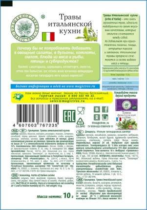 Травы итальянской кухни  Волшебное дерево 10 г