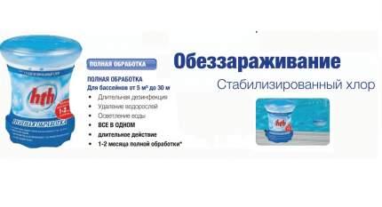 Средство для чистки бассейна HTH RSPF 0,750 кг