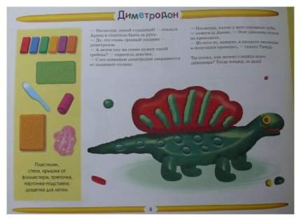 Лепим Динозавров Рабочая тетрадь