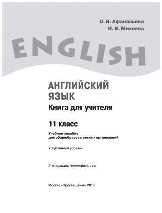 Английский Язык 11 класс
