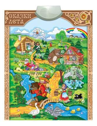 Интерактивный плакат Знаток Сказки лета