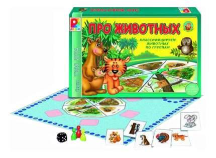 Семейная настольная игра Радуга Про животных
