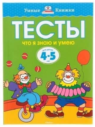 Книга Махаон тесты. Что Я Знаю и Умею. для Детей 4-5 лет