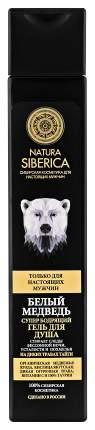Гель для душа Natura Siberica Белый медведь 250 мл