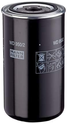 Фильтр масляный АКПП MANN-FILTER WD950/2