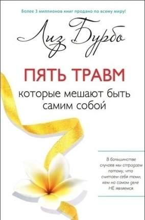 Книга пять травм, которые Мешают Быть Самим Собой