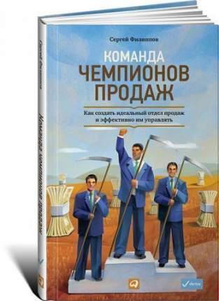 Книга Команда чемпионов продаж: Как создать идеальный отдел продаж и эффективно им упра...