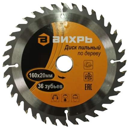 Пильный диск по дереву 160х20 мм,36 зубьев+кольцо 16/20, 1 шт, серебристый