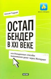 Книга Остап Бендер В Ххi Веке, Или Изощренные Способы Выманивания Денег Через Интернет