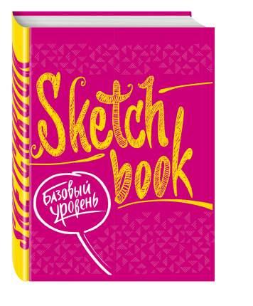 SketchBook, Базовый уровень (фуксия)