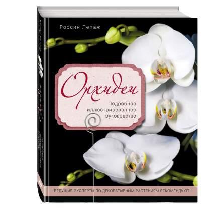 Орхидеи, подробное Иллюстрированное Руководство