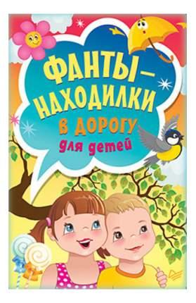 Игра в дорогу Питер Фанты-находилки в дорогу для детей