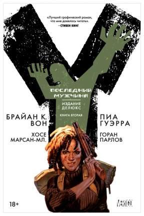 Графический роман Y : Последний мужчина : Книга 2 : графический роман