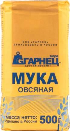 Мука Гарнец овсяная 500 г