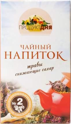 Чайный напиток Продукт Дня №2 травы снижающие сахар 2 г 30 пакетиков