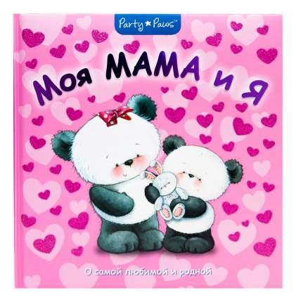 Мозаика-Синтез Моя Мама и Я