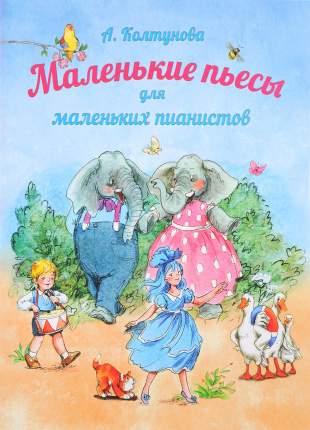 Книга Маленькие пьесы для маленьких пианистов