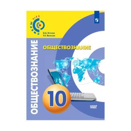 Котова, Обществознание, 10 класс Базовый Уровень, Учебник