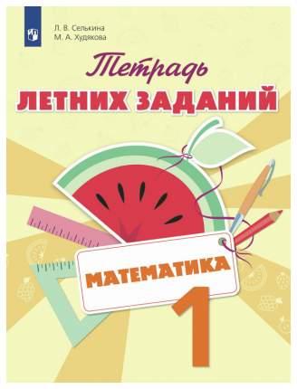 Тетрадь летних Заданий. Математика. 1 кл. Селькина.