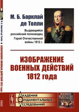 Изображение Военных Действий 1812 Года. Выпуск №43