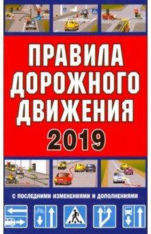 Правила дорожного движения Российской Федерации с последними изменениями и дополнениями (п