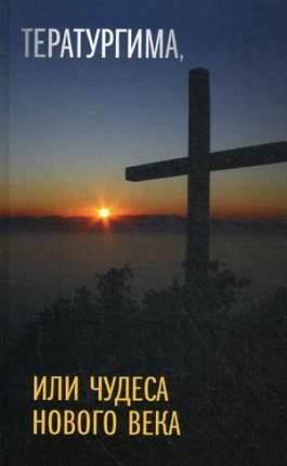 Книга Тератургима, Или Чудеса Нового Века