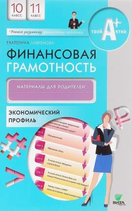 Финансовая Грамотность: Материалы для Родителей. 10. 11 класс. Экономический профиль.