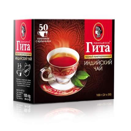 Чай черный Принцесса Гита Индия 50 пакетиков
