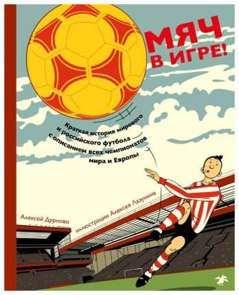 """Книга """"Мяч в игре! 2-е издание, дополненное и исправленное"""""""