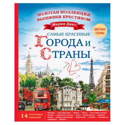 Золотая коллекция Вышивки крестиком, Знаменитые Города и Страны, 14 Роскошных пейзажей