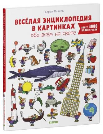 Веселая энциклопедия в картинках обо всем на свете