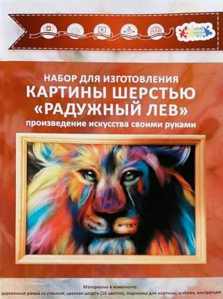 """Набор для изготовления картины шерстью Цветной """"Радужный лев"""" SH052"""