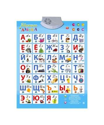 Интерактивный плакат Рыжий кот Говорящая Азбука ЗП-6517