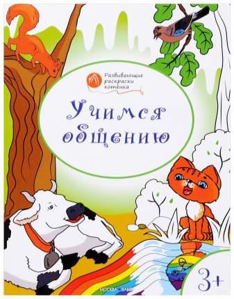 Книга Учимся дарить подарки. Развивающие раскраски для детей 3-4 лет