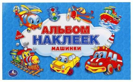 Полезные Машинки (Альбом наклеек Малый Формат)