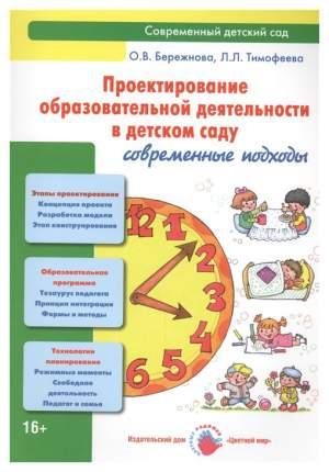 Проектирование Образовательной Деятельности В Детском Саду. Современные подходы