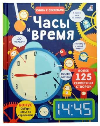 Книга Робинс Хор Р. Часы Время