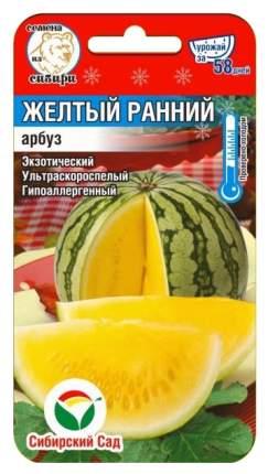Семена Арбуз Желтый Ранний, 5 шт, Сибирский сад