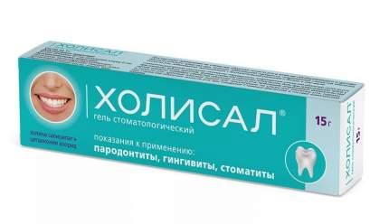 Холисал гель стоматологический 15 г для детей