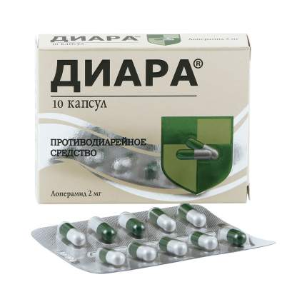 Диара капсулы 2 мг 10 шт.