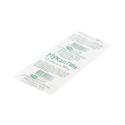 Мукалтин таблетки 10 шт. Фармстандарт-Лексредства