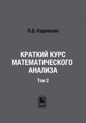 Краткий курс Математического Анализа, том 2