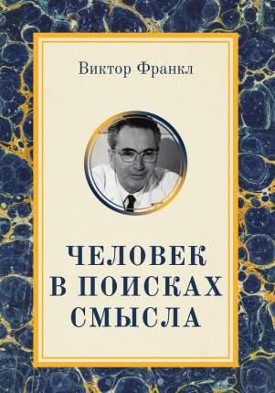 Книга Человек В поисках Смысла